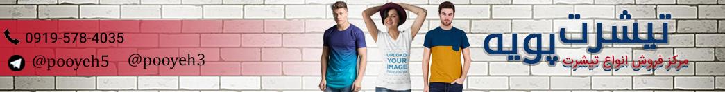 بازار تی شرت ایران